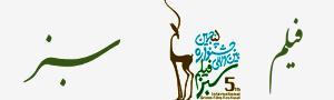 فراخوان پنجمین دوره جشنواره بین المللی فیلم سبز ایران