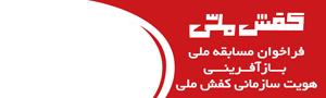 فراخوان ملی طرح بازآفرینی هویت سازمانی کفش ملی