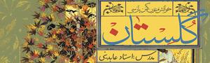 خوانش متون کهن پارسی در سال ۹۵