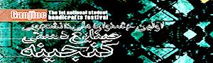 اولین جشنواره ملی دانشجویی صنایع دستی گنجینه