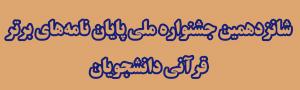 شانزدهمین جشنواره ملی پایان¬ نامه¬های برتر قرآنی دانشجویان